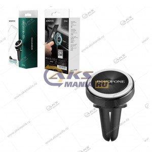 Автодержатель Borofone BH6 Platinum metal magnetic для телефона /на воздуховод/магнитный черный