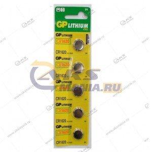 Элемент питания GP CR1620/5BL