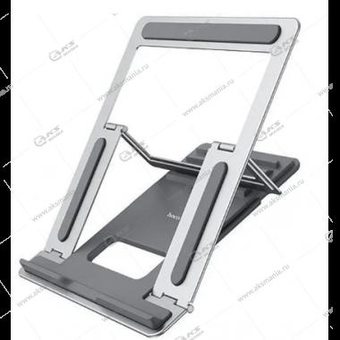 Настольная подставка для ноутбука PH37 Excellent  складная алюминиевый корпус