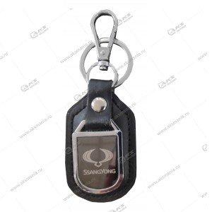 """Брелок для ключей металлический+кожа """"Ssang Yong"""""""