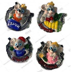 Магнит Мышь с подковой 5,5см-5см цвета разные