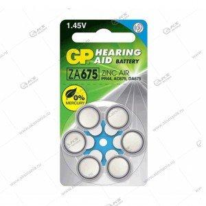 Элемент питания GP ZA675/6BL (для слуховых аппаратов)