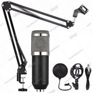 Микрофон студийный подвесной конденсаторный с подставкой BM-800 черный
