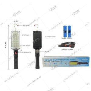 Фонарь кемпинговый YYC-857-34SMD крюк для подвеса/ встроенный аккумулятор