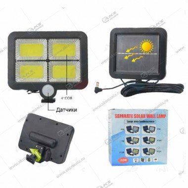 Автономный уличный светодиодный светильник YG-1329 с датчиком движения+солнечная панель