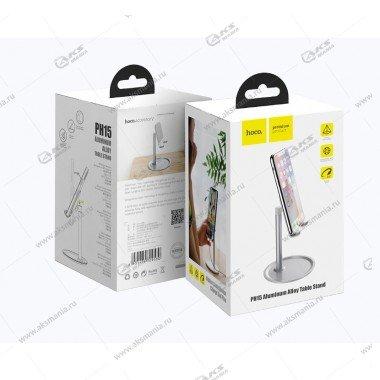 Держатель-подставка для телефонов Hoco PH15 алюминиевая серая