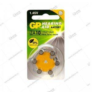 Элемент питания GP ZA10/6BL (для слуховых аппаратов)