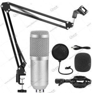 Микрофон студийный подвесной конденсаторный с подставкой BM-800 серебро