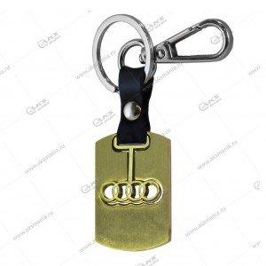 """Брелок для ключей металлический """"Audi"""""""