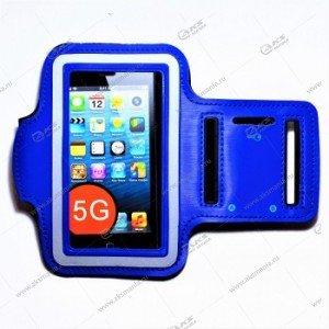 Спортивный чехол на руку с прозрачным окном iPhone 5 синий