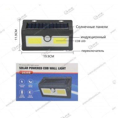 Автономный уличный светодиодный светильник YYC-GY-2638B с датчиком движения