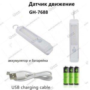Лампа на магните GH-7688
