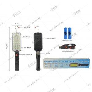 Фонарь кемпинговый YYC-857-2-Cob крюк для подвеса/ встроенный аккумулятор
