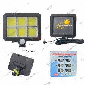 Автономный уличный светодиодный светильник YG-1330 с датчиком движения+солнечная панель