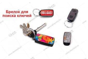 Брелок для поиска ключей