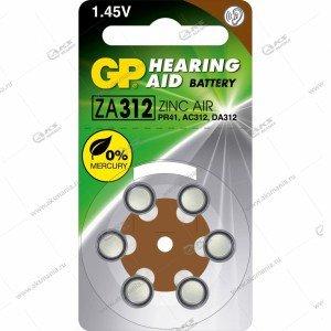 Элемент питания GP ZA312/6BL (для слуховых аппаратов)